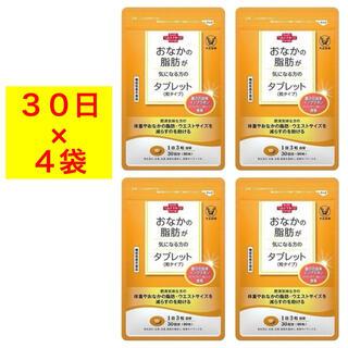 タイショウセイヤク(大正製薬)のおなかの脂肪が気になる方のタブレット 1袋 90粒 4袋機能性表示食品 大正製薬(その他)
