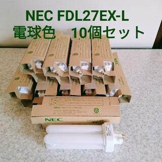 エヌイーシー(NEC)のFDL27EX-L 電球色 10個セット 送0(蛍光灯/電球)