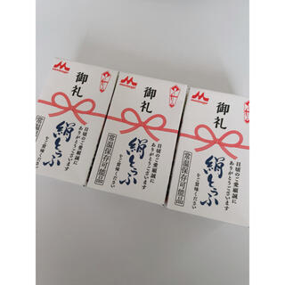 モリナガニュウギョウ(森永乳業)の森永・御礼・絹とうふ♡(豆腐/豆製品)