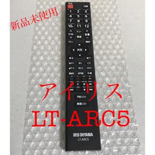 アイリスオーヤマ(アイリスオーヤマ)のIRIS OHYAMA LT-ARC5 リモコン(テレビ)