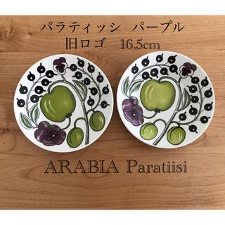 ARABIA - ARABIA パープル パラティッシ プレート ソーサー 2枚