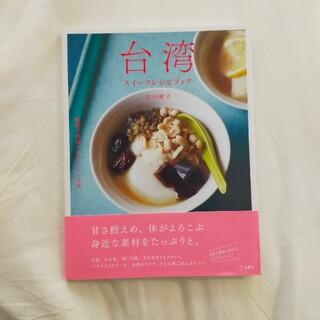 台湾スイーツレシピブック 現地で出会ったやさしい甘味