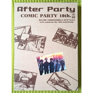 コミックパーティー 同人誌 After party(一般)