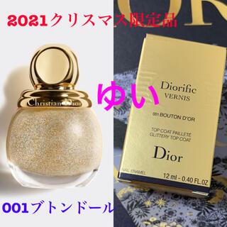 ディオール(Dior)のディオールディオリフィックグリッタートップコート001ブトンドール新品未使用限定(ネイルトップコート/ベースコート)