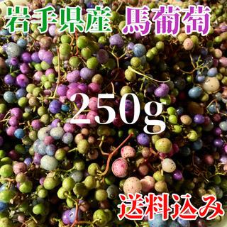 岩手県産 馬葡萄 250g 真空発送 馬どう ウマブドウ (野菜)
