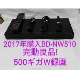 即発送!BD-NW510ブルーレイレコーダー