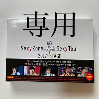 Sexy Zone - Sexy Zone Presents Sexy Tour 2017 STAGE