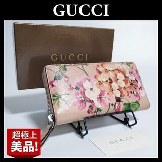 Gucci - ⭐️極美品⭐️GUCCI グッチ 花柄 ブルームス ピンク 長財布【正規品】