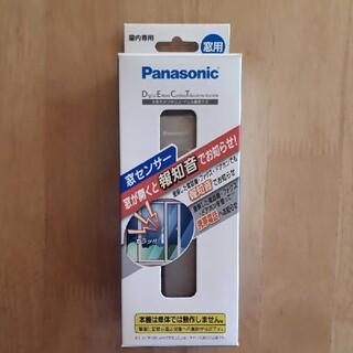 パナソニック(Panasonic)の窓センサー パナソニック(防犯カメラ)