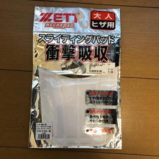 ゼット(ZETT)のスライディングパッド ひざ用 ZETT(ウェア)