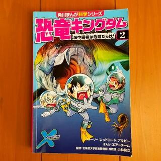 カドカワショテン(角川書店)の恐竜キングダム2 海中探検は危険だらけ!(絵本/児童書)