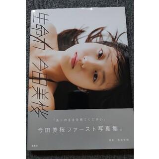生命力 今田美桜ファースト写真集