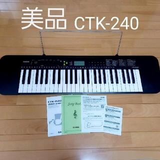 カシオ(CASIO)の最終値下げ!【美品】CASIO CTK-240 キーボード(キーボード/シンセサイザー)