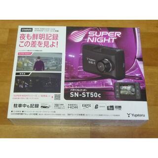 ユピテル(Yupiteru)のユピテル ドライブレコーダー SN-ST50c SUPER NIGHT(セキュリティ)