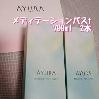 AYURA - ■未開封■ AYURA メディテーションバスt 700ml 2本
