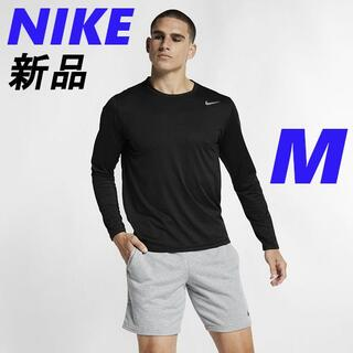 NIKE - ナイキ NIKE DRI-FIT レジェンド L/S Tシャツ Mサイズ 新品