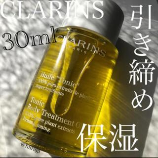 クラランス(CLARINS)のクラランス ボディオイル 30ml(ボディオイル)