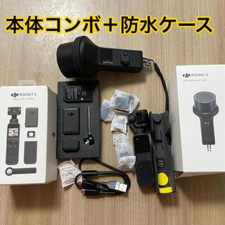 OSMO  DJI POCKET 2 CREATOR COMBO 防水ケース付き