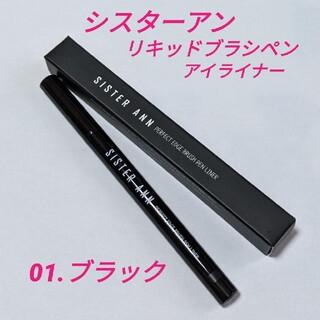 【箱無し】シスターアン リキッドブラシペンアイライナー 01.エッジブラック