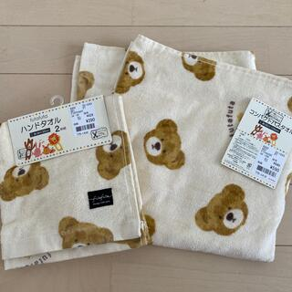 futafuta - フタくま ハンドタオル&コンパクトバスタオル