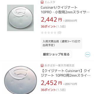 【新品未使用❗️】クイジナートプロセッサー☆スライスカッター 2mm