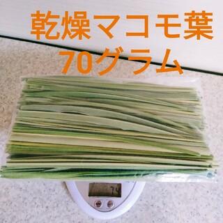 マコモ 真菰 乾燥葉(無農薬、無施肥)(野菜)