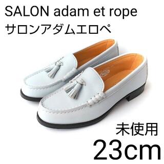 アダムエロぺ(Adam et Rope')の未使用 サロンアダムエロペ ハルタ タッセル ローファー レザー スリッポン(ローファー/革靴)