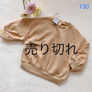 サニーランドスケープ(SunnyLandscape)の新品♡アプレレクール 裏起毛トレーナー 130(Tシャツ/カットソー)