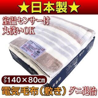 新品★洗える 日本製 電気敷き毛布シングル/neo