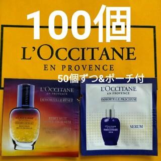 L'OCCITANE - ロクシタン イモーテル 美容液 サンプル 100個 2種類×50個 ポーチ付