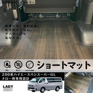 トヨタ - 200系トヨタハイエースバンスーパーGL ナロー型ショートカーゴマット専用設計