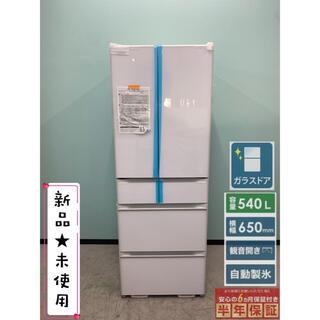 日立 - 日立冷蔵庫 新品 R-HW54R 2021年製 540L フレンチドア 6ドア