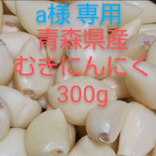 青森県産にんにく むきにんにく 300g(野菜)