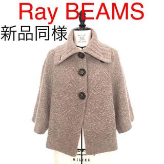 レイビームス(Ray BEAMS)の【新品同様】Ray BEAMS ウールニットカーディガン(カーディガン)