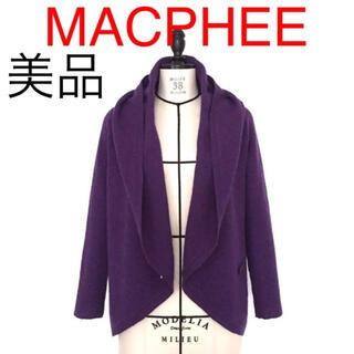 マカフィー(MACPHEE)の【美品】TOMORROWLAND / MACPHEE フード付ニットカーディガン(カーディガン)