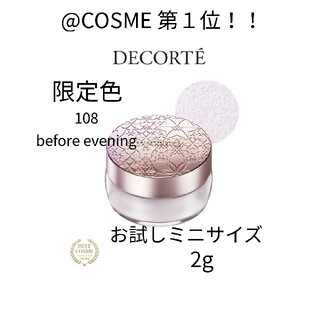 COSME DECORTE - COSME DECORTE コスメデコルテ フェイスパウダー 限定色 108