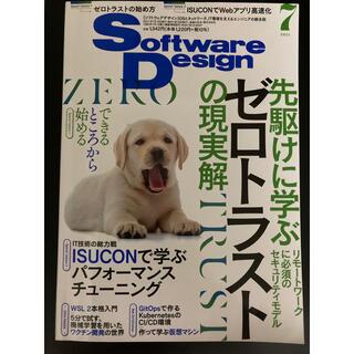 Software Design (ソフトウェア デザイン) 2021年 07月号(専門誌)