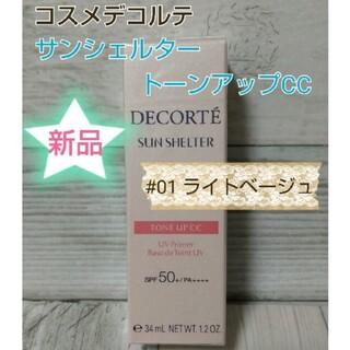 コスメデコルテ(COSME DECORTE)の新品 コスメデコルテ サンシェルター トーンアップCC 01 ライトベージュ(化粧下地)