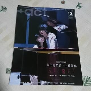 【りかちゃん様専用ページ】+act. (プラスアクト) 2019年 12月号