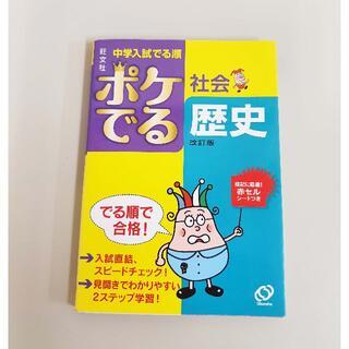 オウブンシャ(旺文社)の中学受験 ポケでる 歴史 旺文社(語学/参考書)