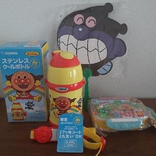 アンパンマン(アンパンマン)の【新品・未使用】アンパンマンのお弁当箱と水筒(弁当用品)
