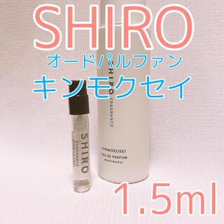 shiro - shiro シロ キンモクセイ 1.5ml 香水 パルファム