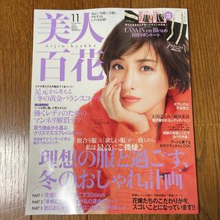 角川書店 - 美人百科 11月号