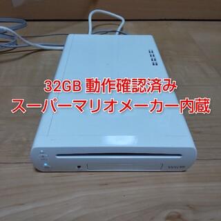 ウィーユー(Wii U)のWiiU 32GB 白 本体のみ スーパーマリオメーカー内蔵 動作確認済(家庭用ゲーム機本体)