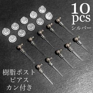 【10個】3mm丸玉 カン付き 樹脂ポストピアス (シリコンキャッチ) シルバー(各種パーツ)