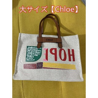 Chloe - 1枚8500円トートバッグ、大サイズ【Chloe】-80003
