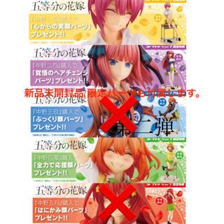 KOTOBUKIYA - 五等分の花嫁 中野五姉妹 フィギュア コトブキヤ正規品と限定パーツ 第二弾