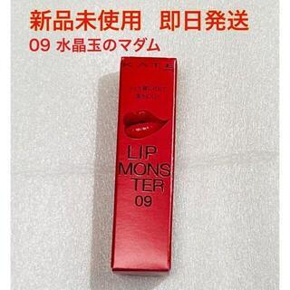 KATE - 新品未開封 限定 KATE ケイト リップモンスター 09 水晶玉のマダム