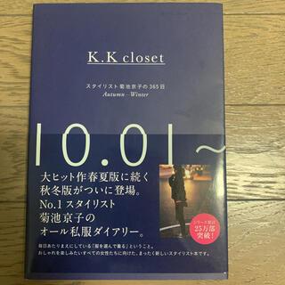 シュウエイシャ(集英社)のK.K closet スタイリスト菊池京子の365日 Autumn-Winter(ファッション/美容)