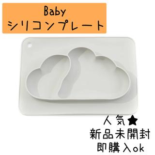 3COINS - スリーコインズ シリコンプレート 離乳食 ベビー食器 お食い初め